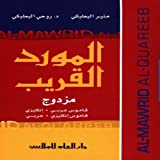 Al-Mawrid Al-Qareeb, A Pocket Arabic-English and English-Arabic Dictionary