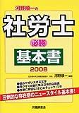 河野順一の社労士必勝基本書 (2008)