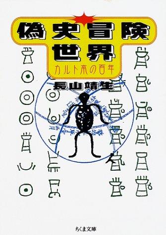 偽史冒険世界―カルト本の百年 (ちくま文庫)