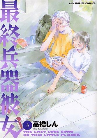 最終兵器彼女 (3) (ビッグコミックス)