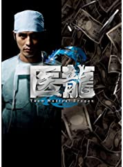 医龍~Team Medical Dragon 2~DVD-BOX