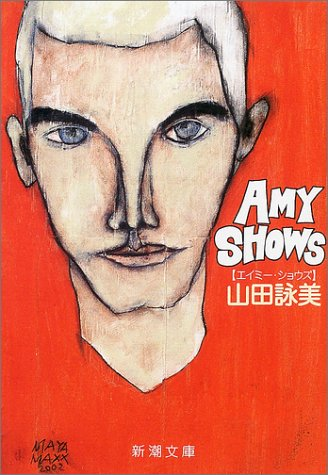 Amy Shows(エイミー・ショウズ) (新潮文庫)