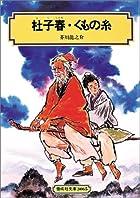 杜子春・くもの糸 (偕成社文庫3065)