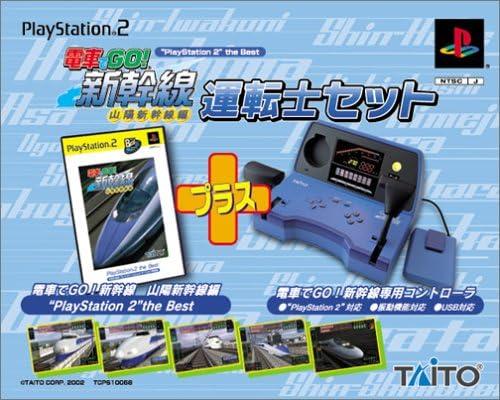 電車でGO!新幹線 山陽新幹線編 PlayStation 2 the Best 運転士セット