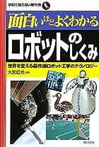 面白いほどよくわかるロボットのしくみ (学校で教えない教科書)