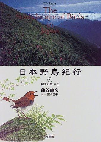日本野鳥紀行〈4〉中部・近畿・中国 (CD‐Books)