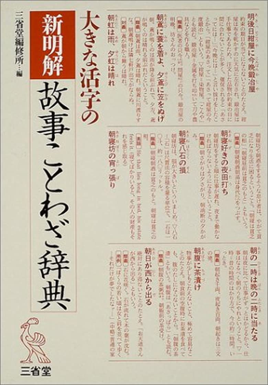 虐待アクセントマニュアルことわざ検定 公式ガイド&ドリル 8級