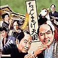 ちょんまげ天国~TV時代劇音楽集~