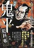 大判鬼平犯科帳血闘 (SPコミックス SP NEXT)