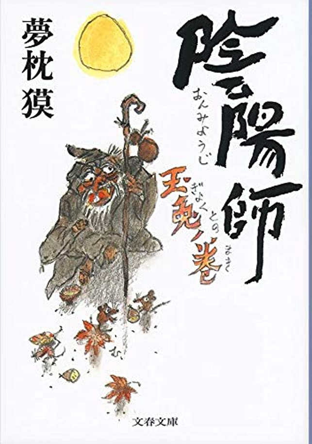 飛行機関係ない小説コンビニ人間 (文春文庫)