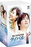 [DVD]キム・ジェウォン主演 「ライバル」 [DVD]