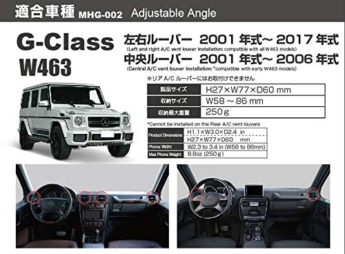 Assembled in Japan MHG-003 SEIKOSANGYO CO AZUTO Smartphone Holder for Mercedes-Benz G Class Exclusively Designed LTD.