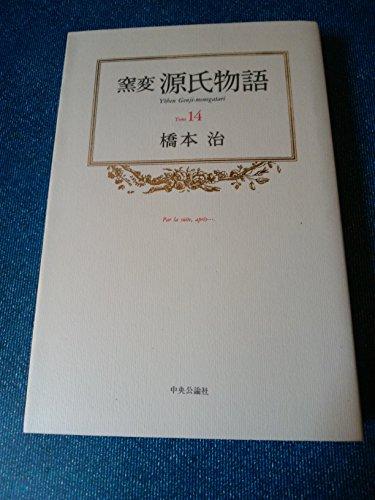 窯変 源氏物語〈14〉