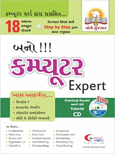 Basic Computer Knowledge In Gujarati Pdf