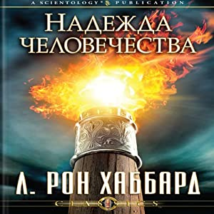 The Hope of Man: Russian Edition Audiobook