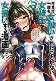 今まで一度も女扱いされたことがない女騎士を女扱いする漫画(3) (シリウスKC)