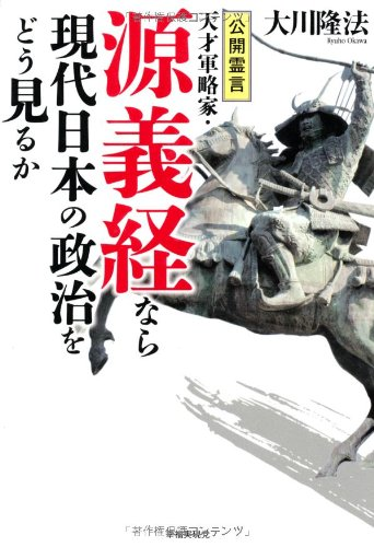 Kokai reigen tensai gunryakuka minamotono yoshitsune nara gendai nihon no seiji o do miruka.