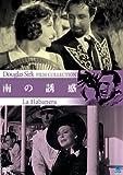 南の誘惑 [DVD]