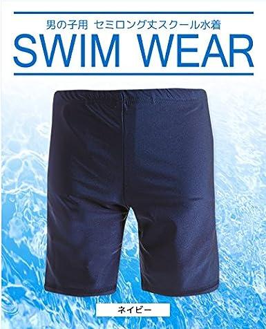 91903c7511b Amazon | シンプルデザイン 男の子用セミロング丈スクール水着【855458-s】 | 水着 通販
