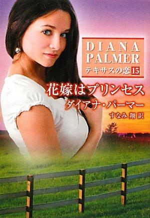 花嫁はプリンセス―テキサスの恋〈15〉 (ハーレクインSP文庫)