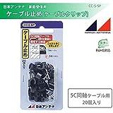 日本アンテナ 5C用ケーブル止め(ケーブルクリップ) 20個入 CC-5-SP