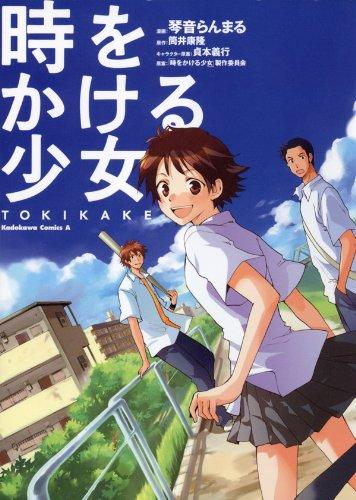 時をかける少女 TOKIKAKEの感想