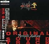 Wrath of Heaven Tenchu V3 (OST) by Game Music(Toshiyuki Asakura) (2003-05-21)