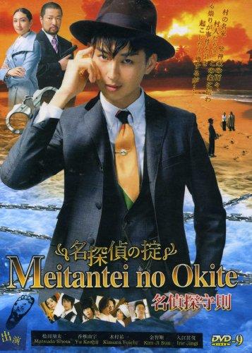 2009 Japanese Drama : - Meitantei No Okite - W/ English Subtitle