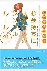 ゼロから出発!お金持ちになるためのシンプル・ルール24 (ヴィレッジブックス) Paperback Bunko