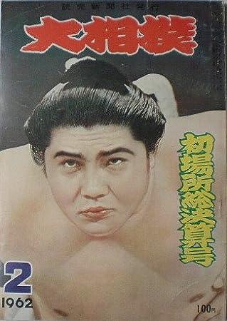 Amazon.co.jp | 【大相撲】1962...