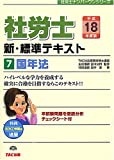 新・標準テキスト〈7〉国年法 (社労士ナンバーワンシリーズ)