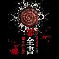 罪全书之平行世界(蜘蛛悬疑系列5):张翰,曾志伟主演热播剧原著小说