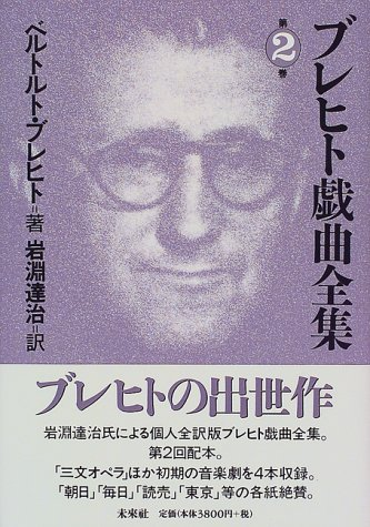 ブレヒト戯曲全集〈第2巻〉