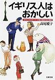 「イギリス人はおかしい」高尾 慶子