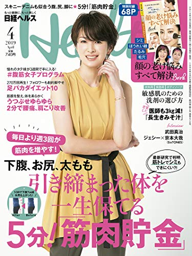 日経ヘルス 2019年4月号 画像