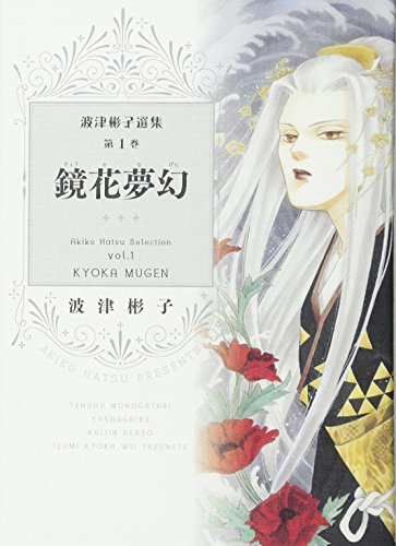 波津彬子選集 1 鏡花夢幻 (Nemuki+コミックス)