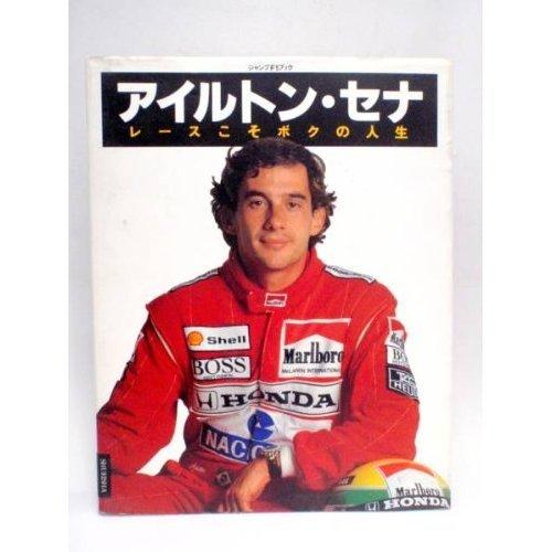 アイルトン・セナ―レースこそボクの人生 (ジャンプF1ブック)