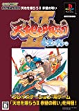 カプコン ゲームブックス 天地を喰らうII 赤壁の戦い (カプコンゲームブックス)