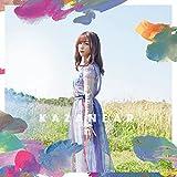 【Amazon.co.jp限定】カザニア(初回限定盤) (メガジャケ+大抽選会応募用紙付き)
