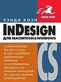 Indesign Cs Dlya Macintosh I Windows, Sendi Koen, 594074009X