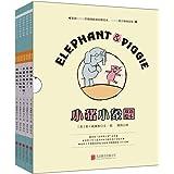 童立方·小猪小象双语绘本(套装共5册)