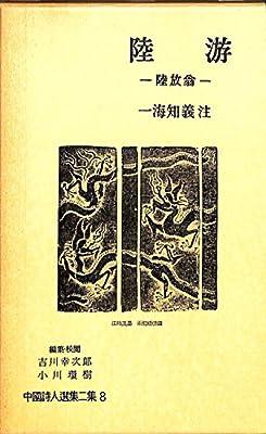 中国詩人選集二集〈第8巻〉陸游 (1962年): Amazon.co.uk: Books