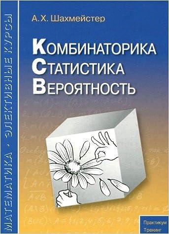 Шахмейстер а. Х. Логарифмы [pdf] все для студента.
