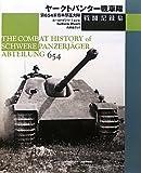 ヤークトパンター戦車隊戦闘記録集―第654重戦車駆逐大隊