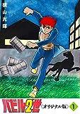 バビル2世 《オリジナル版》 1