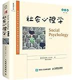 社会心理学(第11版)(英文版)