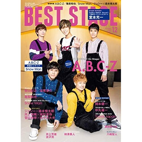 BEST STAGE 2020年12月号 表紙画像