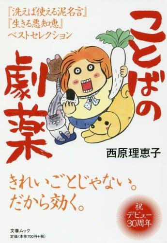 ことばの劇薬 西原理恵子 (文春MOOK)