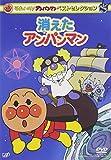 Animation - Soreike! Anpanman Best Selection Kieta Anpanman [Japan DVD] VPBE-13868