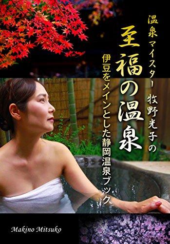 onsen maisuta- makino mituko no sihukuno onsen (Japanese Edition)